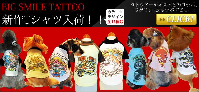 犬服のビックスマイル「Big Smile Tattoo」