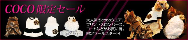 COCO限定セール