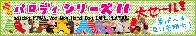 犬服のビックスマイル「春のパロディシリーズ!!大セール」