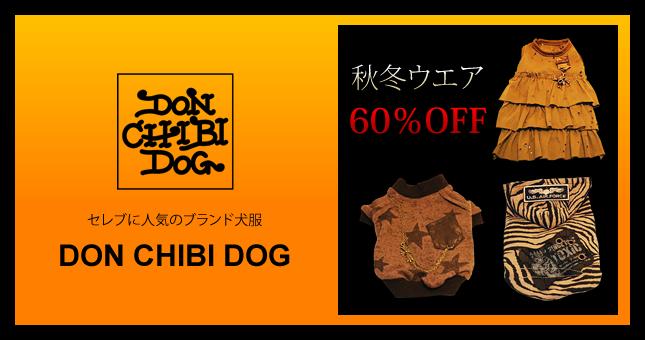 DON CHIBI DOG(ドンチビドッグ)