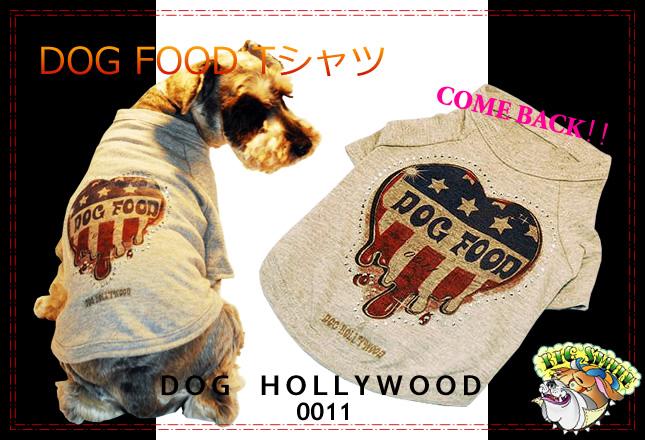 犬服のビックスマイル「DOG FOOD Tシャツ[DOG HOLLYWOOD]」