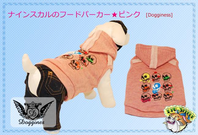 犬服のビックスマイル「ナインスカルのフードパーカー[Dogginess]★ピンク」
