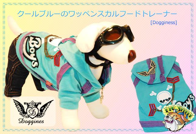 犬服のビックスマイル「クールブルーのワッペンフードトレーナー[Dogginess]」
