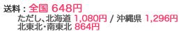 宅配便北海道: 1,080円  沖縄県 : 1,296円 北東北・南東北:864円 それ以外の地域 : 648円