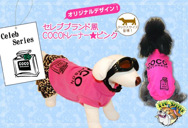 犬服のビックスマイル「セレブブランド風COCOトレーナー★ピンク」