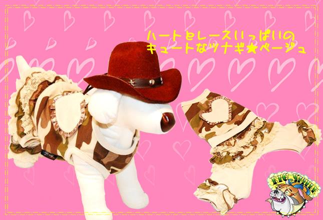 犬服のビックスマイル「ハートとレースいっぱいのキュートなつなぎ★ベージュ」