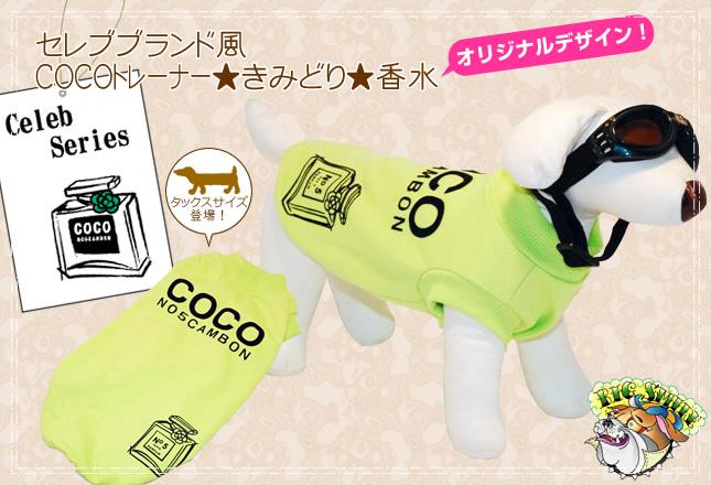 犬服のビックスマイル「セレブブランド風COCOなトレーナー★キミドリ★香水」
