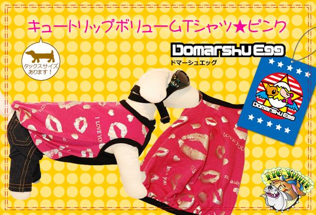 犬服のビックスマイル「キュート リップ ボリューム Tシャツ★ピンク」