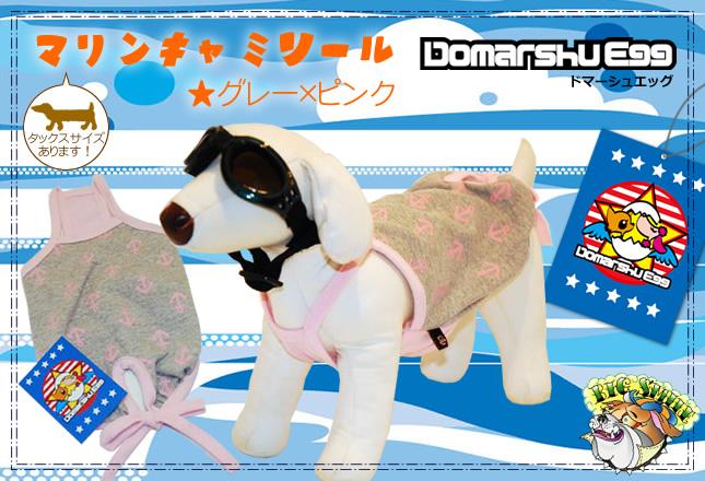 犬服のビックスマイル「マリンキャミソール★グレー×ピンク[Domarsu Egg]」
