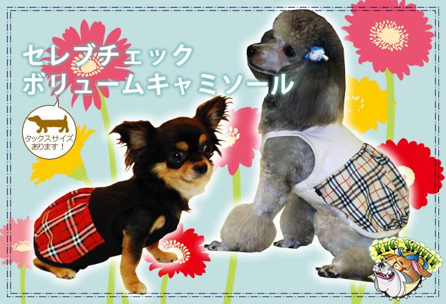 犬服のビックスマイル「セレブチェック ボリューム キャミソール」