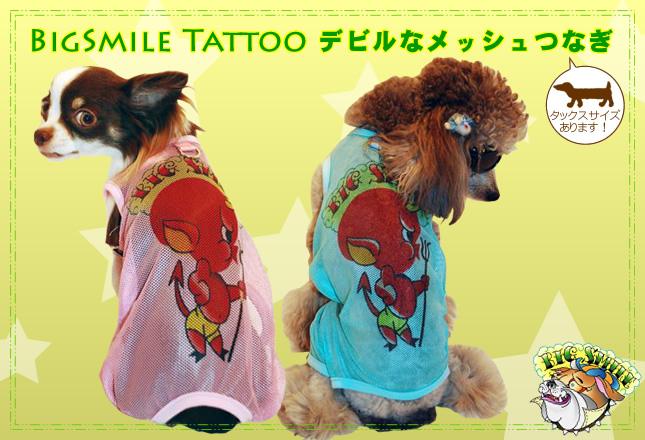 犬服のビックスマイル「BigSmileTattoo デビルなメッシュつなぎ」