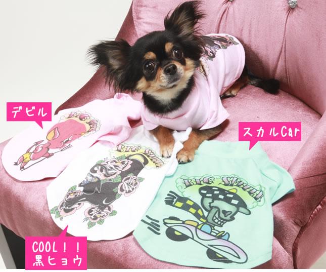 犬服のビックスマイル「BigSmileTattooデビルなTシャツ」