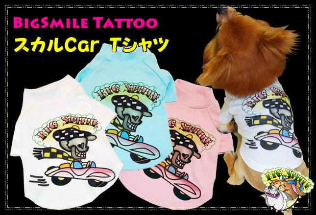 犬服のビックスマイル「BigSmileTattooスカルCar Tシャツ」