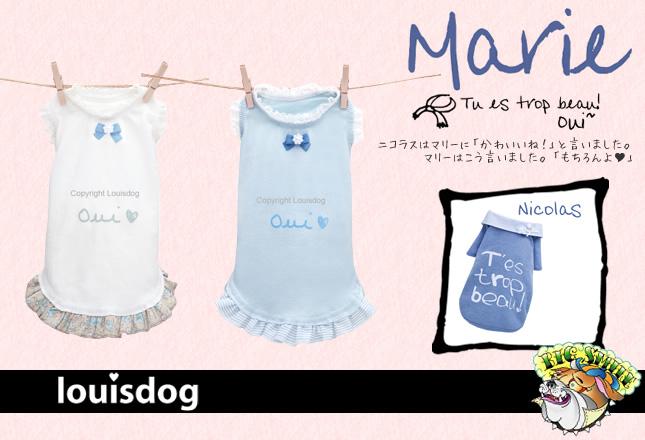 犬服のビックスマイル「Marie[Louisdog]」
