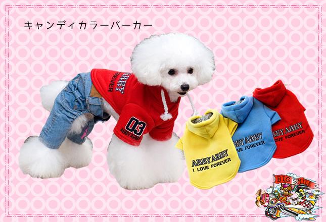 犬服のビックスマイル「キャンディカラーパーカー」