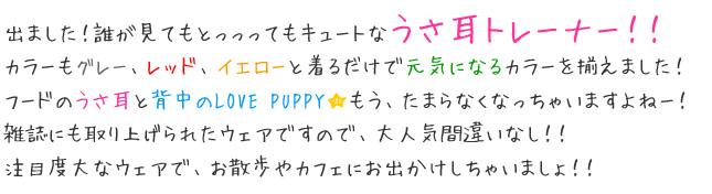 犬服のビックスマイル「うさ耳のLOVE PUPPYトレーナー」
