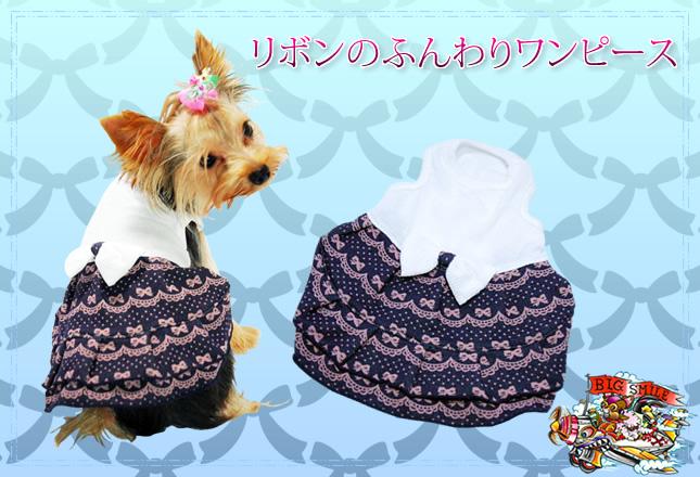 犬服のビックスマイル「リボンのふんわりワンピース」