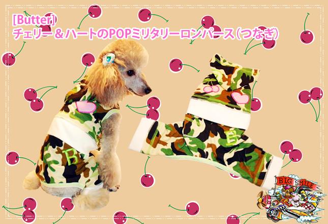犬服のビックスマイル「[Butter] チェリー&ハートのPOPミリタリーロンパース(つなぎ)」