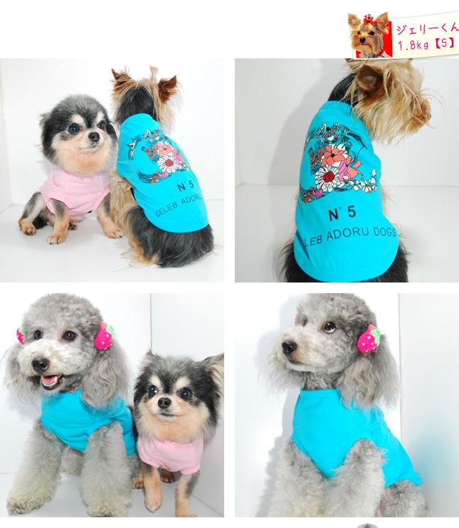 犬服のビックスマイル「セレブフラワータンクトップC」