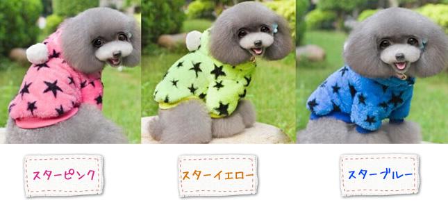 犬服のビックスマイル「エアリーふわふわスタージャケット」