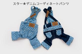 犬服のビックスマイル「スター★デニムコーディネートパンツ」