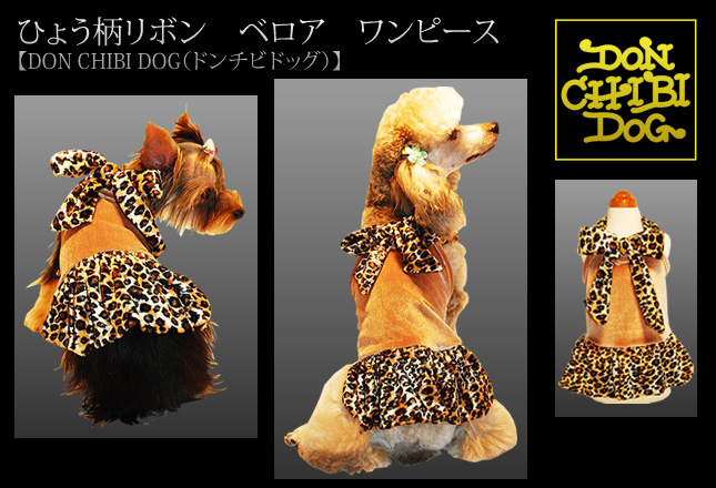 犬服のビックスマイル「ひょう柄リボン ベロア ワンピース【DON CHIBI DOG】」