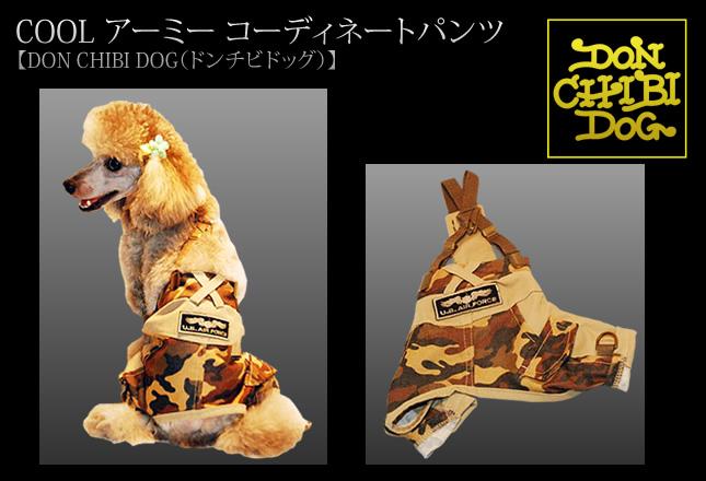 犬服のビックスマイル「COOL アーミー コーディネートパンツ【DON CHIBI DOG】」