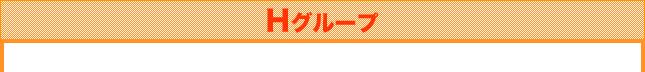 ハッピーパック★つなぎ