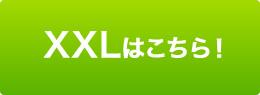犬服のビックスマイル「XXLはコチラ」