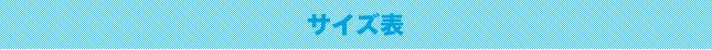 犬服のビックスマイル「サイズ表」