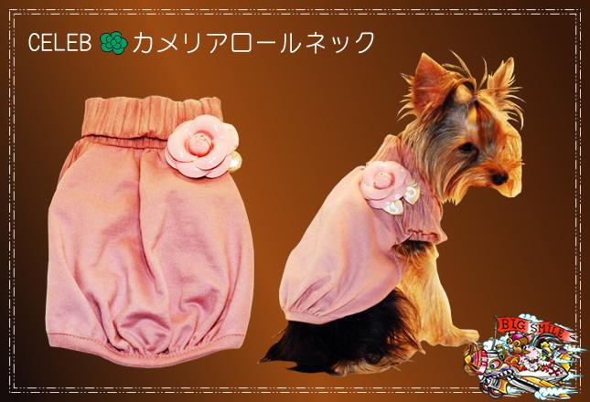 犬服のビックスマイル「CELEB カメリアロールネック」
