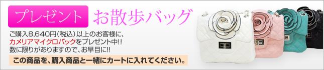 8,640円(税込)以上ご購入の方へお散歩バッグ「カメリアマイクロバッグ」をプレゼント!!