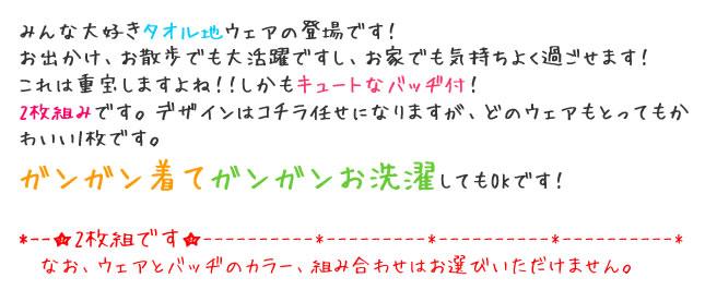 犬服のビックスマイル「キュートタオル地ウェア★2枚組[Domarshu Egg]」