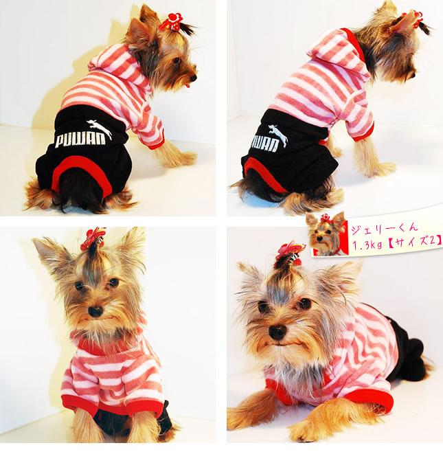 犬服のビックスマイル「パロディ ふわふわ つなぎ」
