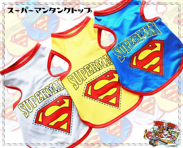 犬服のビックスマイル「スーパーマンタンクトップ」