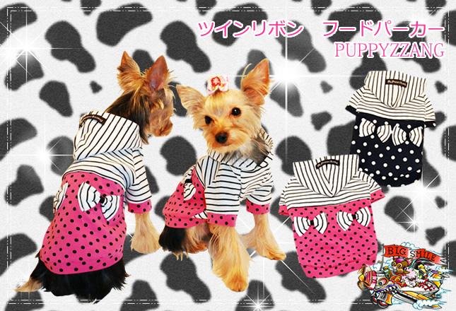 犬服のビックスマイル「ツインリボン フードパーカー[PUPPYZZANG]」