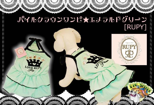 犬服のビックスマイル「パイルクラウンワンピース★エメラルドグリーン[RUPY]」