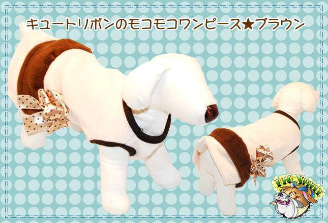 犬服のビックスマイル「キュートリボンのモコモコワンピース★ブラウン」