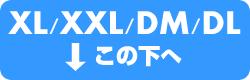 犬服のビックスマイル「XL/XXL/DM/DLは下へ」