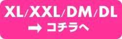 犬服のビックスマイル「XL/XXL/DM/DLはコチラへ」